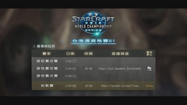 Stream by eGamersTW - StarCraft II: Heart of the Swarm
