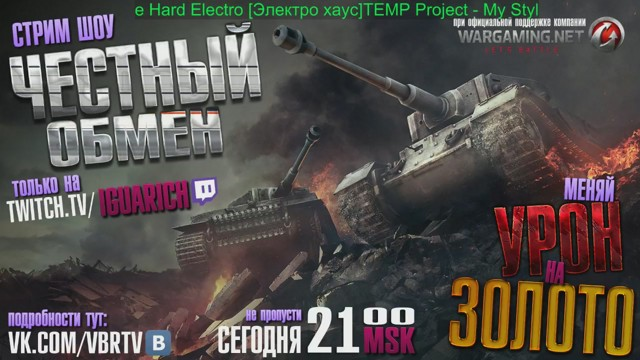 Stream by Iguarich - World of Tanks